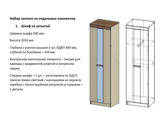 инструкция по сборке стенки паола 1 - фото 2