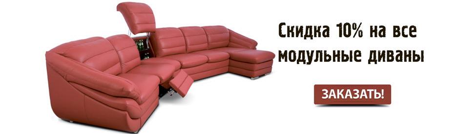 Сто Диванов Москва